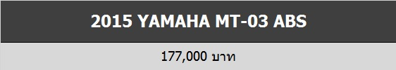2015 Yamaha MT-03 Price 2
