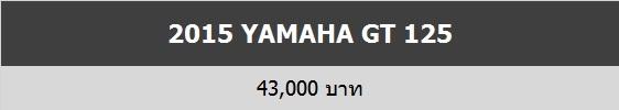 2015 yamaha GT 125_Price_
