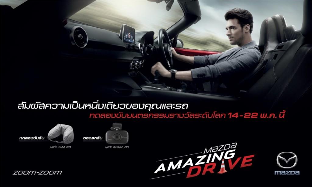 Amazing Drive picture Mazda